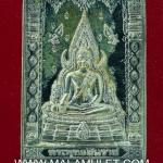 ..เนื้อเงิน โค้ด ๐๑๗...พระพุทธชินราช หลังตราสัญลักษณ์สมเด็จพระสังฆราช ครบ 84 พรรษา วัดบวร ปี 40 พร้อมกล่องครับ