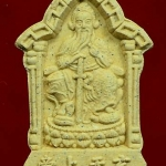 พระผง รุ่น 1 ศาลเจ้าพ่อเสือ กทม. ปี 2546 พร้อมกล่องครับ(410) [gpra]