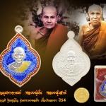 เหรียญบูรพาจารย์ หลวงปู่มั่น ภูริทตฺโต หลวงปู่เสาร์ กนฺตสีโล เนื้อเงินลงยาราชาวดี สีน้ำเงิน หมายเลข 52 รุ่น มหามงคลยี่ง อธิษฐานจิตปลุกเสกโดย หลวงปู่บุญมี ฐิตปุญฺโญ ศิษย์สายกรรมฐาน สร้างแค่ 108 เหรียญ
