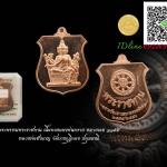 เหรียญพรหมพระราชทาน เนื้อทองแดงพ่นทราย หมายเลข ๑๑๕๕ งามๆ หลวงพ่อชำนาญ วัดบางกุฏีทอง
