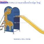 FT-PG-113 กระดานลื่นหน้าการ์ตูน ใหญ่