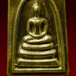 พระสมเด็จเกศทะลุซุ้ม ญสส. ๙๑ เนื้อทองเหลือง วัดบวรนิเวศ ปี 47 พร้อมกล่องครับ (ฆ)