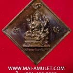 เหรียญพระพรหม รมดำ วัดบวรนิเวศ ปี 2540 พร้อมกล่องครับ (ฐ)