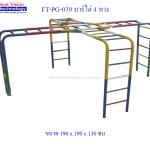 FT-PG-039 บาร์ไต่ 4 ทาง