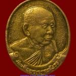 เหรียญสมเด็จพระญาณสังวร สมเด็จพระสังฆราช วัดบวรฯ ครบ 75 พรรษา ปี 2531 สวย ๆ ครับ