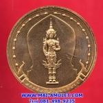 เหรียญพระสยามเทวาธิราช ยันต์อริยสัจจ์โสฬสมงคล เนื้อทองแดง ขนาด 3 ซม. พิธีพุทธาภิเษก วัดพระแก้ว พร้อมตลับเดิมครับ(184) [g-p]