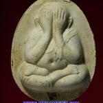 พระปิดตา เนื้อผงเกสร ตะกรุดเงิน แช่น้ำมนต์ ๑๐๐ ปี สมเด็จพระสังฆราชฯ วัดบวรฯ ปี 2556 พร้อมกล่องครับ (ก)