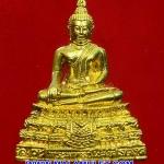 ..เนื้อทองเหลือง...รูปหล่อพระพุทธชินสีห์ ฉลอง 80 พรรษา สมเด็จญาณสังวร สมเด็จพระสังฆราช วัดบวรฯ ปี 2536 พร้อมกล่องครับ(441)