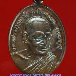 หลวงปู่ขาว วัดถ้ำกลองเพล จ.อุดรธานี เนื้อทองแดง พิมพ์ใหญ่ ปี 17 (498)