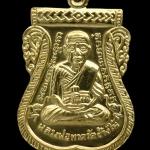 เหรียญเสมาหลวงพ่อทวดหน้าเลื่อน หลังพ่อท่านคล้าย วาจาสิทธิ์ เนื้อทองคำ โค๊ต หมายเลข ๑ รุ่น ทรัพย์อนันต์....(หนึ่งเดียวในรุ่น) สุดยอดทั้งหมายเลข แหละความงาม