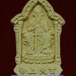 พระผง รุ่น 1 ศาลเจ้าพ่อเสือ กทม. ปี 2546 พร้อมกล่องครับ(275) [g-p]
