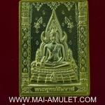 พระพุทธชินราช ชุบทอง หลังตราสัญลักษณ์ในหลวงครองราชย์ 50 ปี วัดบวร ปี 40 พร้อมกล่องครับ