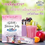 GDM Blossom Jelly by Garden Me เจลลี่หุ่นสวย