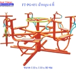 FT-PG-051 ม้าหมุน 6 ที่