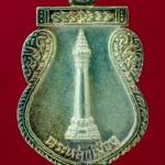 ..เนื้อเงิน...เหรียญดวงเมือง พระหลักเมือง ศาลหลักเมืองกรุงเทพมหานคร ปี 2541 พร้อมกล่องครับ..U..