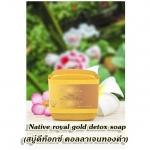 สบู่ดีท๊อกซ์คอลลาเจนทองคำ ( Native Royal gold detox soap)