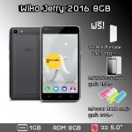 Wiko Jerry 2016 8GB (Grey) แถมเคส,ฟิล์มกันรอย,PowerBank