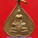 เหรียญใบโพธิ์ พระพุทธชินสีห์ พิมพ์เล็ก วัดบวรนิเวศวิหาร ปี 2516 ครบ ๕ รอบ สมเด็จพระสังฆราช (314)