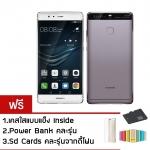 Huawei P9 2ซิม 4G-LTE 32GB (Titanium Grey) แถม เคส,PowerBank,SdCards จากตี๋โฟน