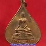 เหรียญใบโพธิ์ พระพุทธชินสีห์ หลังตราประจำพระองค์สมเด็จย่า วัดบวรนิเวศวิหาร ปี 2517 สภาพเดิมครับ (287)
