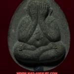 พระปิดตา ญสส.จัมโบ้ เนื้อผงหินครก ตะกรุดเงิน สมเด็จพระสังฆราช วัดบวร ปี 38 พร้อมกล่องครับ (ต)