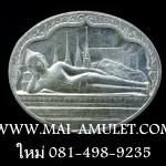 ..เนื้อเงิน..เหรียญพระนอน หลัง ภปร. วัดโพธิ์ เฉลิมพระชนมพรรษาในหลวง ครบ 5 รอบ ปี 2530 พร้อมซองเดิมครับ [ว] .G...