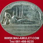 ..เนื้อเงิน..เหรียญพระนอน หลัง ภปร. วัดโพธิ์ เฉลิมพระชนมพรรษาในหลวง ครบ 5 รอบ ปี 2530 พร้อมซองเดิมครับ [ส]