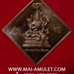 เหรียญพระพรหม รมดำ วัดบวรนิเวศ ปี 2540 พร้อมกล่องครับ