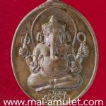 เหรียญพระพิฆเนศวร์ เนื้อทองแดง ครบรอบ 55 ปี คณะจิตรกรรม มหาวิทยาลัยศิลปากร ปี 2540 พร้อมกล่องครับ (W)