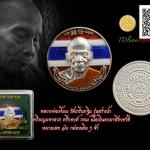 หลวงพ่อเพี้ยน วัดเกริ่นกฐิน ลพบุรี เหรียญมหาลาภ ลงยาลายธงชาติ ปี ๒๕๕๕ หมายเลข ๑๒ หมายเลข สองหลักหายากยิ่งนัก