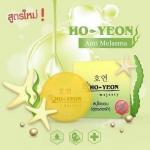 Ho-Yeon Anti Melasma 70 g. สบู่โฮยอน สูตรลดฝ้า