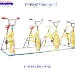 FT-PG-078 จักรยาน 4 ที่