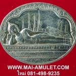 ..เนื้อเงิน..เหรียญพระนอน หลัง ภปร. วัดโพธิ์ เฉลิมพระชนมพรรษาในหลวง ครบ 5 รอบ ปี 2530 พร้อมซองเดิมครับ [ษ]
