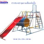 FT-PG-029 ชุดรวมเชือกถัก (เล็ก)