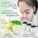 High Vitamin C Guava 1,000 mg. วิตามินซีจากฝรั่ง ผิวขาวกระจ่างใส ดูอ่อนกว่าวัย