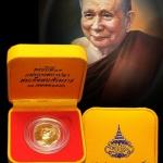 เหรียญสมเด็จญาณสังวร สมเด็จพระสังฆราช รุ่น ที่ระลึกครบ 19 ปี แห่งการสถาปนาเป็นสมเด็จพระสังฆราช ญสส. เนื้อทองคำ สวย สะสม กล่องเดิม ๆจ้าาา