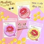 Moisture Lip Balm by แม่นุ่ม 3 g. ลิปแม่นุ่ม ปากแห้ง ปากคล้ำ ปากลอก ให้แม่นุ่มช่วย