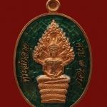 เหรียญปรกไตรมาส 7 รอบ เนื้อทองแดง ลงยาสีเขียว หมายเลข 247 สร้างแค่ 585 เหรียญ หลวงพ่อสิน วัดละหารใหญ่ สวยตรงตามรูป ส่งฟรี EMS