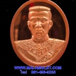 เหรียญ สมเด็จพระนเรศวร รุ่น โชคมงคล เนื้อทองแดง วัดตรีทศเทพ ปี 54 (403)..U..