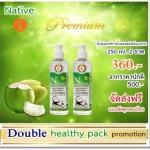 โปรโมชั่น Double Healthy pack Set Native 1(น้ำมันมะพร้าวน้ำหอมสกัดเย็น เนทีฟ ขนาด 250 มล.2 ขวด ส่งฟรีแบบพัสดุลงทะเบียน)