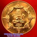 เหรียญ พระปิดตาพังพกาฬ มงคลจักรวาฬพุทธาคมเขาอ้อ 3 ซม. เนื้อทองแดง ปี 44 พร้อมตลับเดิม (529)
