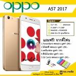 OPPO A57 (รุ่น2017) RAM3GB+ROM32GB แถม เคส+ฟิล์ม+PowerBank+SdCards+ไม้เซลฟี่