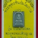 สมเด็จพระพุทธชินธัมโมภาส ภปร. หลังนางกวัก พิมพ์คะแนน รุ่นประสิทธิโชค วัดยานนาวา พร้อมกล่องครับ