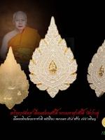 เหรียญพัดยศ เลื่อนสมณศักดิ์ เนื้อทองทิพย์ ลงยาราชาวดี หลังเรียบ (แจก)พระภาวนาวิสุทธิโสภณ (หลวงพ่อพระมหาสุรศักดิ์ อติสกฺโข) วัดประดู่พระอารามหลวง