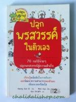 หนังสือมือสอง การ์ตูนความรู้สำหรับเด็ก ปลุกพรสวรรค์ในตัวเอง