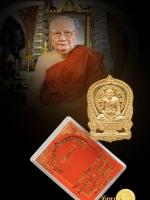 """เหรียญนั่งพานมหามงคล(นั่งพานชนะมาร รุ่นแรก) เนื้อสัตตะโลหะ """"ลพ.จรัญ วัดอัมพวัน จ.สิงห์บุรี ปี 2554 สภาพเก็บไม่ผ่านการใช้ทุกเหรียญ มีหลายเหรียญคัดสวยมาให้เลือกชม ส่งฟรีEMS ทั่วประเทศไทยจ้าา"""