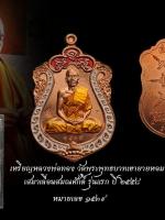 เหรียญเลื่อนสมณศักดิ์ เสมาเต็มองค์ หลวงพ่อทอง สุทธสีโล วัดพระพุทธบาทเขายายหอม ทองแดงลงยา จารมือ หน้า หลัง ทุกเหรียญ คลิ๊กเพื่อเลือกหมายเลข ได้เลยจ้าา