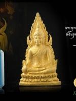 พระพุทธชินราชลอยองค์ อินโดจีน ย้อนยุค รุ่นมหาจักรพรรดิ ปี 2555 เนื้อทองระฆังเก่า สภาพสวยสะสม กล่องเดิม งดงามตรงตามรูป