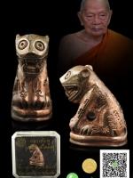 เสือหล่อ แช่น้ำมนต์ ไตรมาส ฟู รุ่นแรกหลวงพ่อฟูวัดบางสมัคร เนื้อนวโลหะอุดกริ่งเงินมีโค้ด และมีหมายเลขกำกับ สร้าง 999 ตัว ทุกตัวด้านล่างบรรจุเม็ดกริ่ง และอุดผงมวลสารศักดิ์สิทธิ์ มีหนังหน้าผากเสือ, หนังเสือ, เขี้ยวเสือ, เล็บเสือ, กระดูกเสือ, ไม้กำลังเสือโคร่