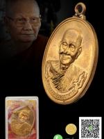 หลวงพ่อจรัญ เหรียญห่วงเชื่อม มหาลาภ๕๕ รุ่นเเรก เนื้อทองแดงนอก หมายเลข ๖๙๐ วัดอัมพวัน สิงห์บุรี สวยมาก เก็บสะสม ในซองซีลเดิมพร้อมกล่อง (HH11/60)